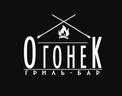 Логотип заведения Огонек