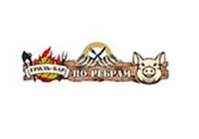 Логотип заведения По ребрам