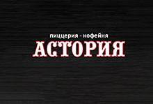 Логотип заведения Астория