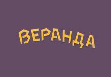 Логотип заведения Веранда