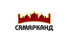 Логотип заведения Самарканд