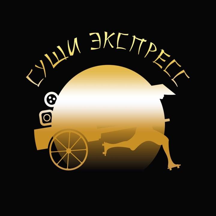 Логотип заведения Суши Экспресс