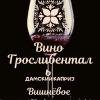Дамский каприз BeerStein