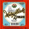 Жигулевское BeerStein