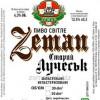 Старый Луческ BeerStein