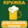 Душа Пивовара Премиум  Кружка