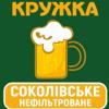 Соколовское нефильтрованное  Кружка