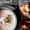 Крем-суп с шампиньонами Veteran Point