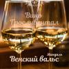 Венский вальс BeerStein